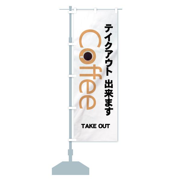 のぼり Coffeeテイクアウト のぼり旗のデザインAの設置イメージ
