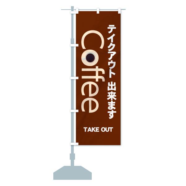 のぼり Coffeeテイクアウト のぼり旗のデザインBの設置イメージ