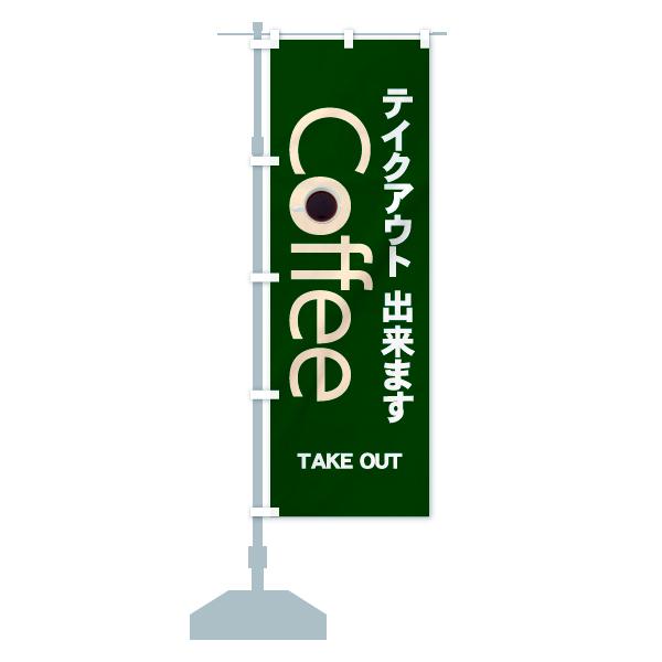 のぼり Coffeeテイクアウト のぼり旗のデザインCの設置イメージ