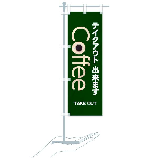 のぼり Coffeeテイクアウト のぼり旗のデザインCのミニのぼりイメージ