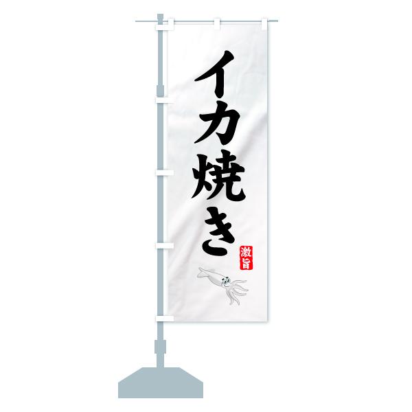 のぼり旗 イカ焼き 激旨のデザインAの設置イメージ