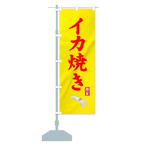 のぼり旗 イカ焼き 激旨のデザインCの設置イメージ