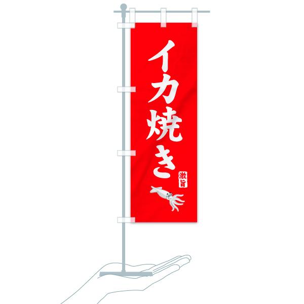 のぼり旗 イカ焼き 激旨のデザインBのミニのぼりイメージ