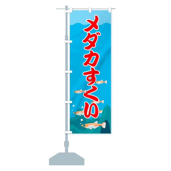 のぼり旗 めだかすくいのデザインBの設置イメージ