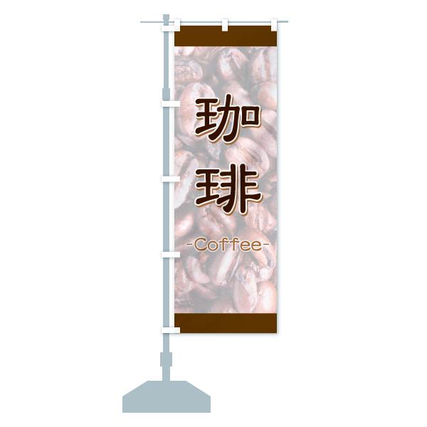 のぼり旗 珈琲 CoffeeのデザインCの設置イメージ