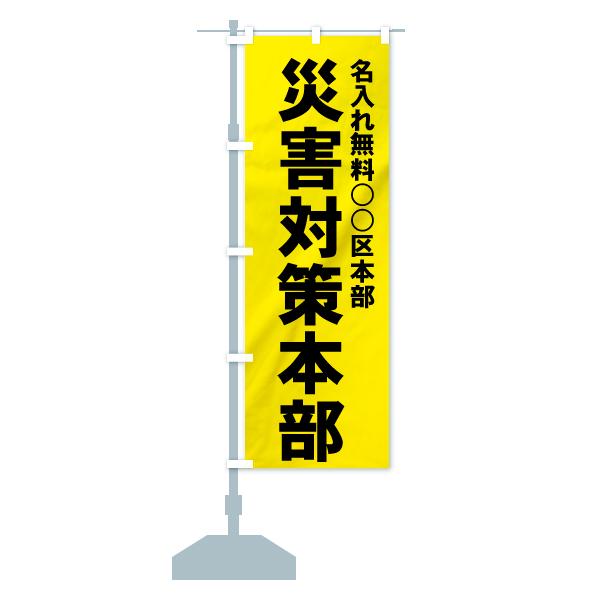 【名入無料】 のぼり旗 災害対策本部のデザインAの設置イメージ