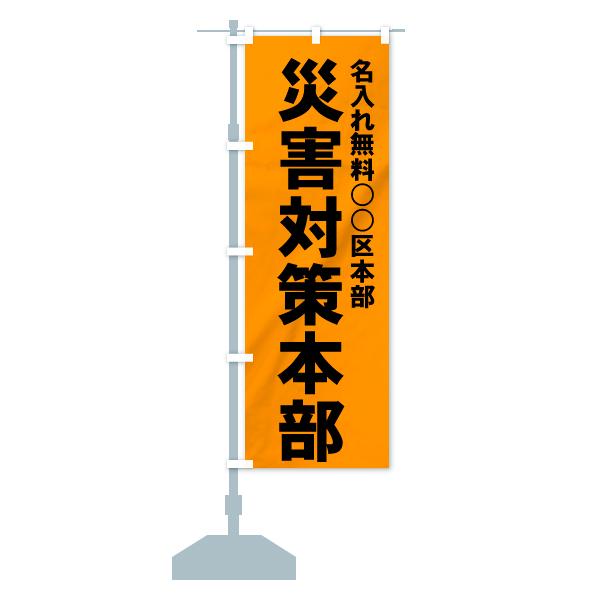 【名入無料】 のぼり旗 災害対策本部のデザインBの設置イメージ