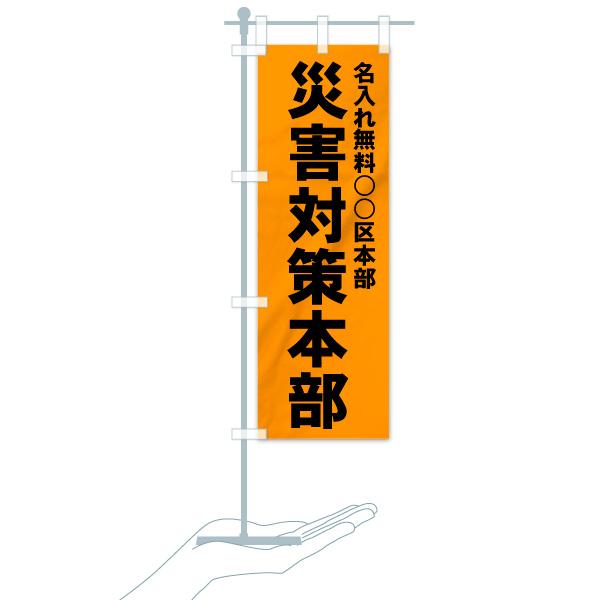 【名入無料】 のぼり旗 災害対策本部のデザインBのミニのぼりイメージ