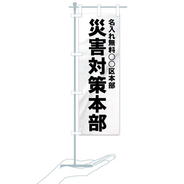 【名入無料】 のぼり旗 災害対策本部のデザインCのミニのぼりイメージ