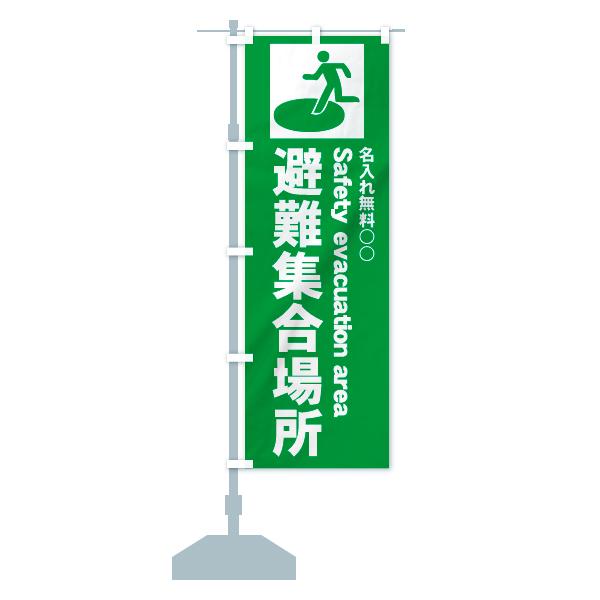 【名入無料】 のぼり旗 避難集合場所 Safety evacuation areaのデザインAの設置イメージ