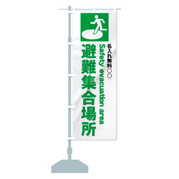 【名入無料】 のぼり旗 避難集合場所 Safety evacuation areaのデザインBの設置イメージ