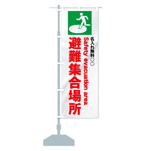【名入無料】 のぼり旗 避難集合場所 Safety evacuation areaのデザインCの設置イメージ