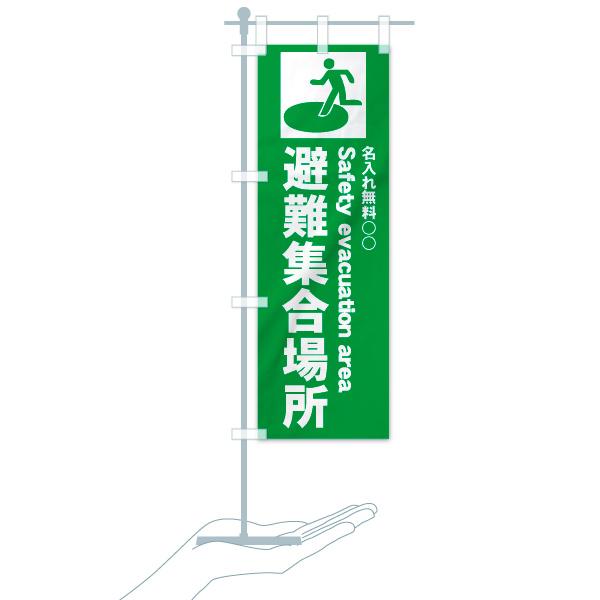 【名入無料】 のぼり旗 避難集合場所 Safety evacuation areaのデザインAのミニのぼりイメージ