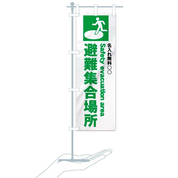 【名入無料】 のぼり旗 避難集合場所 Safety evacuation areaのデザインBのミニのぼりイメージ