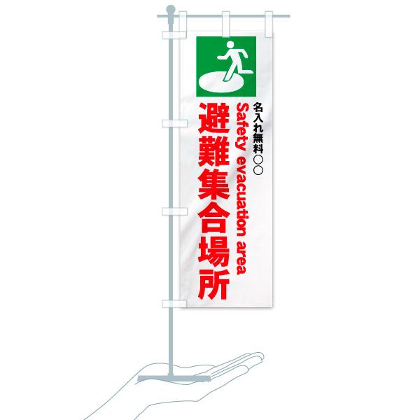 【名入無料】 のぼり旗 避難集合場所 Safety evacuation areaのデザインCのミニのぼりイメージ