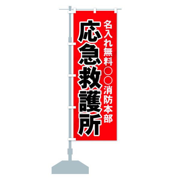 【名入無料】 のぼり旗 応急救護所のデザインCの設置イメージ