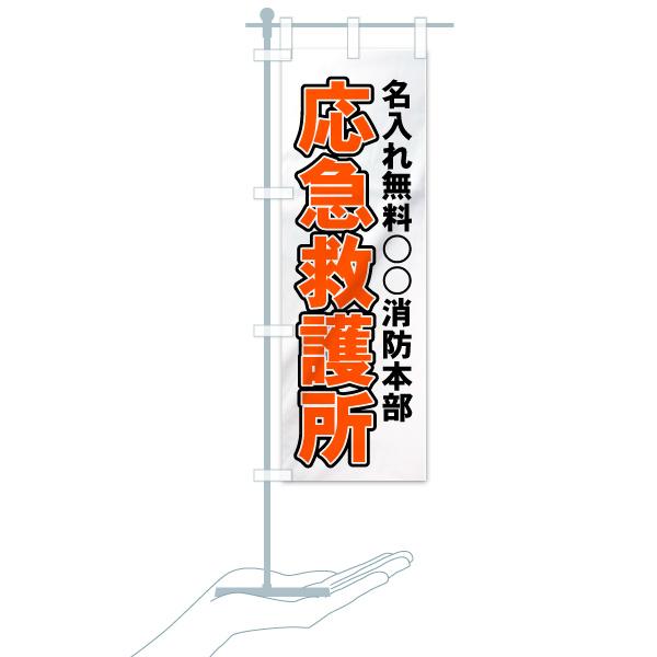 【名入無料】 のぼり旗 応急救護所のデザインBのミニのぼりイメージ