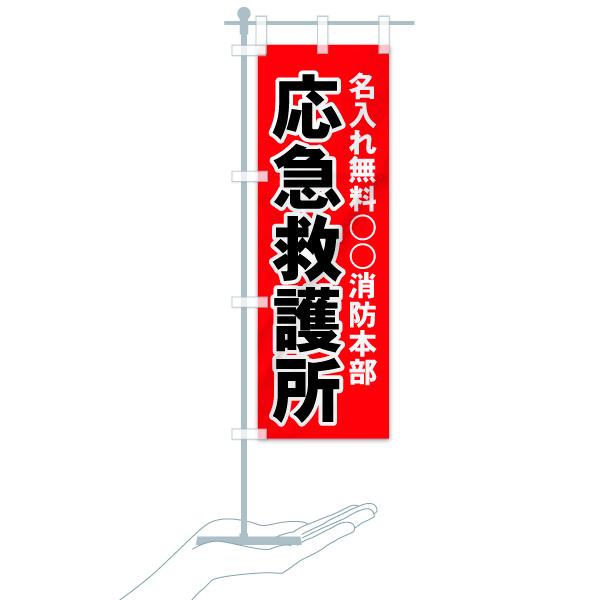 【名入無料】 のぼり旗 応急救護所のデザインCのミニのぼりイメージ