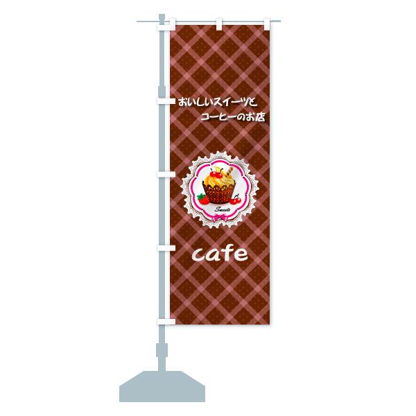 のぼり旗 cafe おいしいスイーツとコーヒーのお店のデザインAの設置イメージ