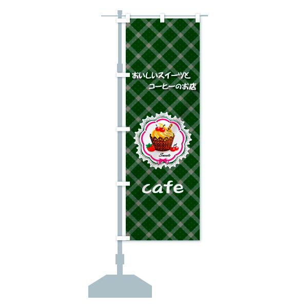 のぼり旗 cafe おいしいスイーツとコーヒーのお店のデザインBの設置イメージ