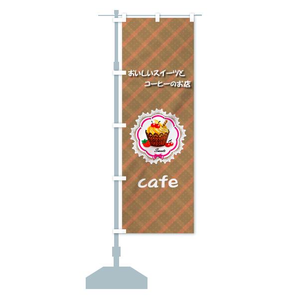 のぼり旗 cafe おいしいスイーツとコーヒーのお店のデザインCの設置イメージ