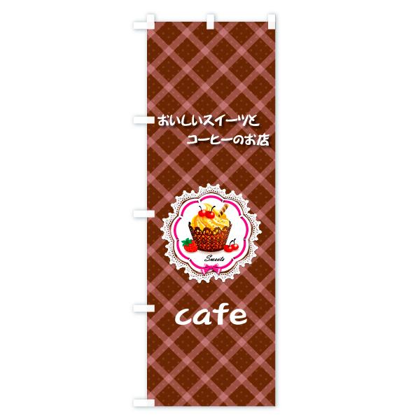 のぼり旗 cafe おいしいスイーツとコーヒーのお店のデザインAの全体イメージ