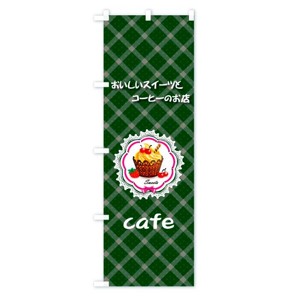 のぼり旗 cafe おいしいスイーツとコーヒーのお店のデザインBの全体イメージ