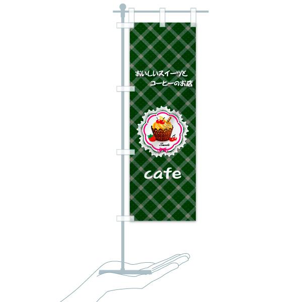のぼり旗 cafe おいしいスイーツとコーヒーのお店のデザインBのミニのぼりイメージ