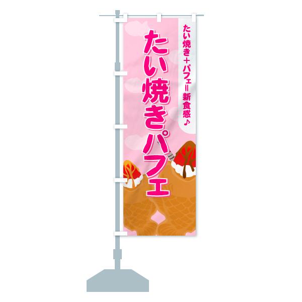 のぼり旗 たい焼きパフェのデザインAの設置イメージ