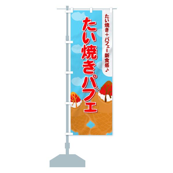 のぼり旗 たい焼きパフェのデザインBの設置イメージ