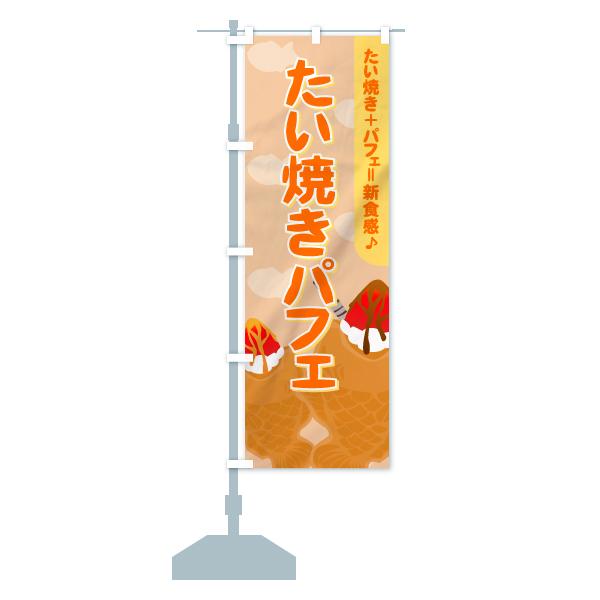 のぼり旗 たい焼きパフェのデザインCの設置イメージ