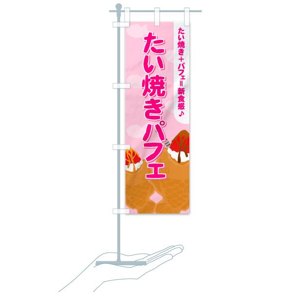 のぼり旗 たい焼きパフェのデザインAのミニのぼりイメージ