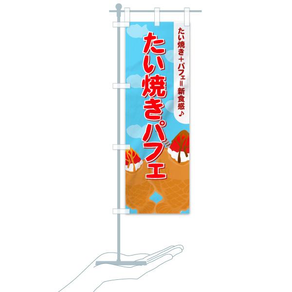 のぼり旗 たい焼きパフェのデザインBのミニのぼりイメージ