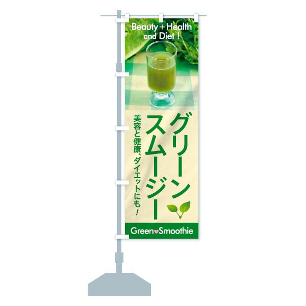 のぼり グリーンスムージー のぼり旗のデザインCの設置イメージ