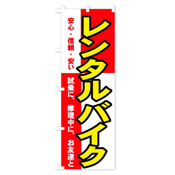 のぼり旗 レンタルバイク 安心・信頼・安いのデザインBの全体イメージ