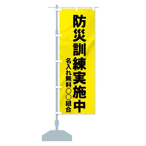 【名入無料】 のぼり旗 防災訓練実施中のデザインAの設置イメージ