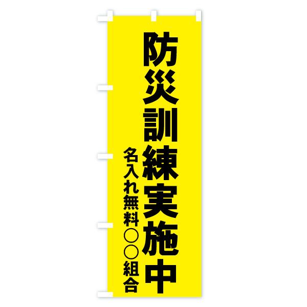 【名入無料】のデザインAの設置イメージ