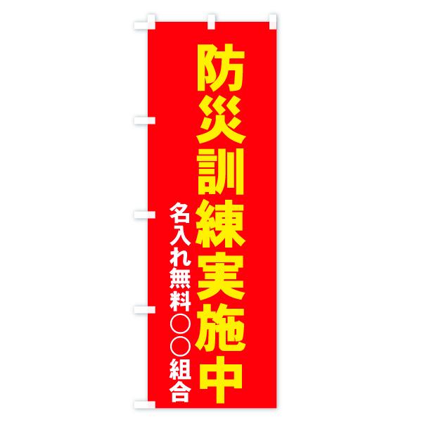 【名入無料】のデザインBの設置イメージ