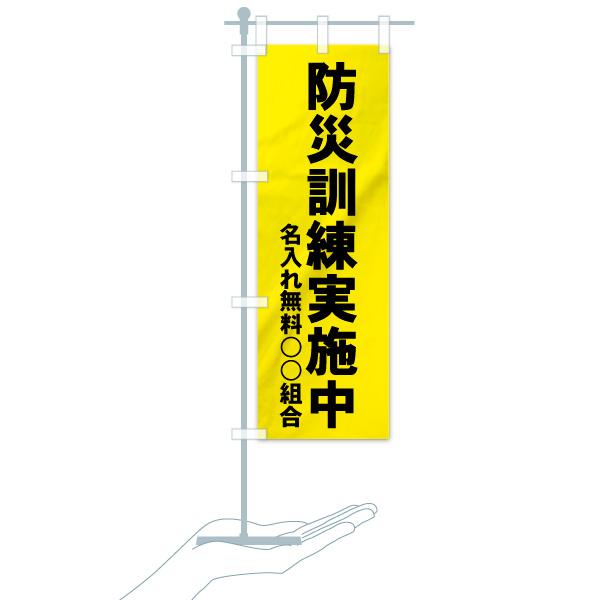 【名入無料】 のぼり旗 防災訓練実施中のデザインAのミニのぼりイメージ