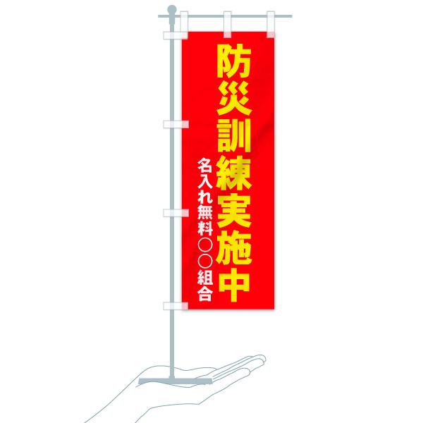 【名入無料】 のぼり旗 防災訓練実施中のデザインBのミニのぼりイメージ