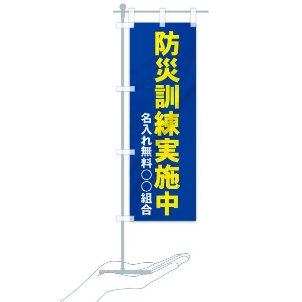 【名入無料】 のぼり旗 防災訓練実施中のデザインCのミニのぼりイメージ