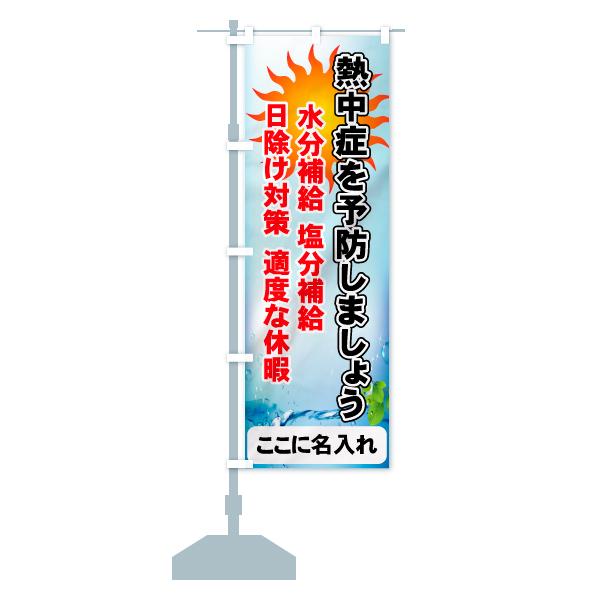 【名入無料】 のぼり旗 熱中症を予防しましょう 水分補給 塩分補給のデザインAの設置イメージ