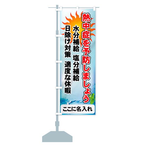 【名入無料】 のぼり旗 熱中症を予防しましょう 水分補給 塩分補給のデザインCの設置イメージ