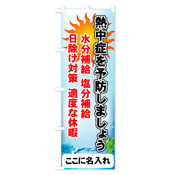 【名入無料】 のぼり旗 熱中症を予防しましょう 水分補給 塩分補給のデザインAの全体イメージ
