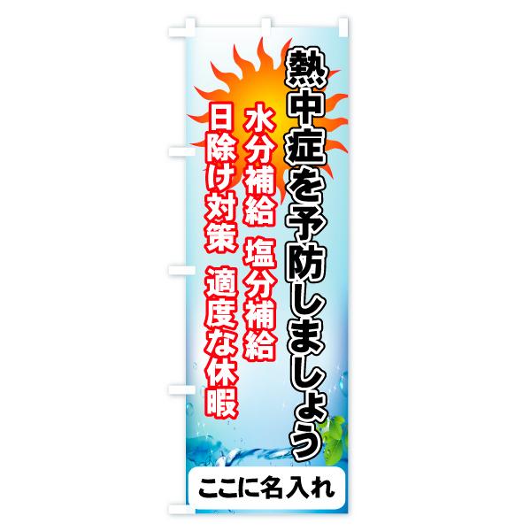 【名入無料】 のぼり旗 熱中症を予防しましょう 水分補給 塩分補給のデザインBの全体イメージ