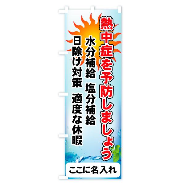 【名入無料】 のぼり旗 熱中症を予防しましょう 水分補給 塩分補給のデザインCの全体イメージ