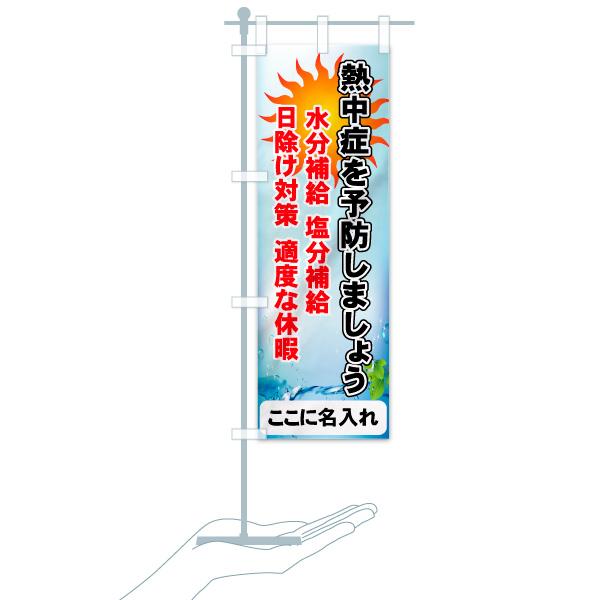 【名入無料】 のぼり旗 熱中症を予防しましょう 水分補給 塩分補給のデザインAのミニのぼりイメージ