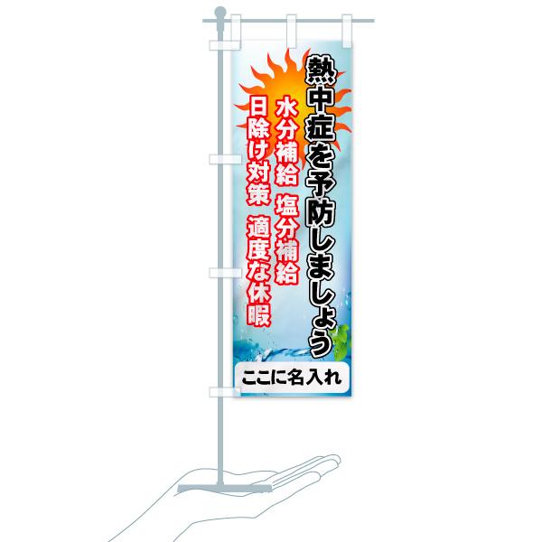 【名入無料】 のぼり旗 熱中症を予防しましょう 水分補給 塩分補給のデザインBのミニのぼりイメージ