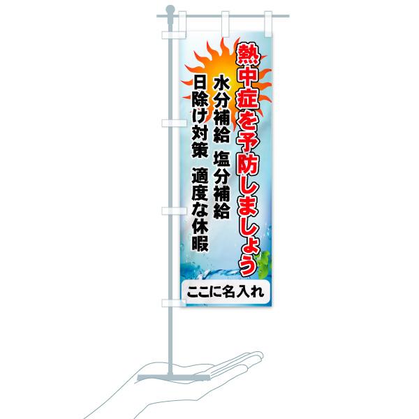 【名入無料】 のぼり旗 熱中症を予防しましょう 水分補給 塩分補給のデザインCのミニのぼりイメージ