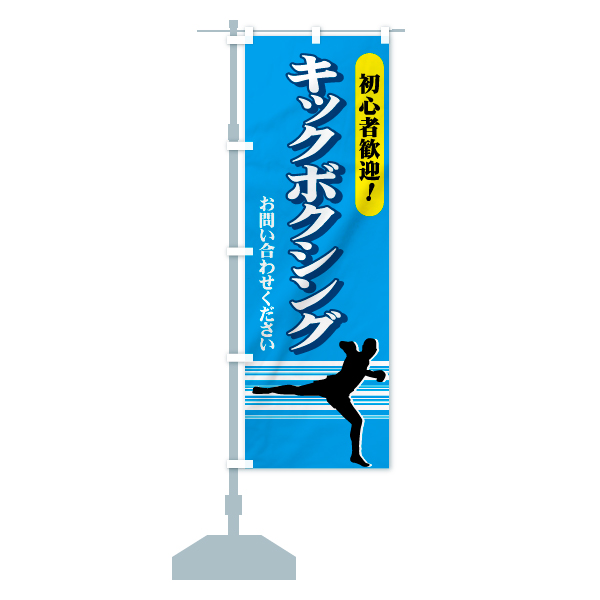 のぼり旗 キックボクシング 初心者歓迎のデザインBの設置イメージ